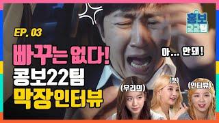 [홍보 22팀] [EP.03] 선수 인터뷰를 해봅시다! 김정민,장재호 어서오고  '홍보 22팀' (PR team 22) for WCG2020 | 홍진호 x Woo!Ah!