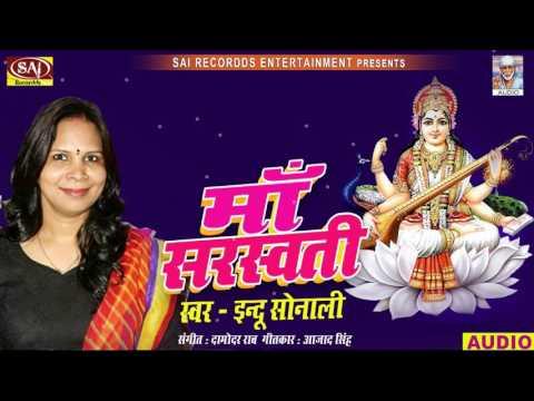 सरस्वती वंदना   Saraswati Ma Sarswati - Sarswati Vandana - Indu Sonali - Devotional Song 2017