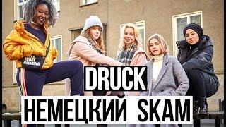 SKAM Германия (DRUCK)│Моя реакция на 1 серию│Сравнение норвежской и немецкой версии сериала
