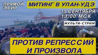 Митинг в Улан-Удэ
