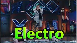 #ElectroDance【这!就是街舞 S3】Bouboo齊舞Boris跳洗澡舞?來自法國令人眼花撩亂的混和物種