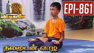 Kabodasana- Nalamudan vaazha | Yoga Demo in Tamil