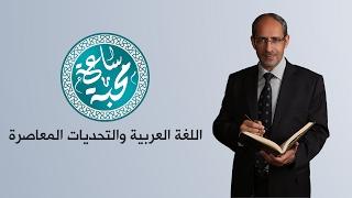 أ. د.عمر الفجاوي - اللغة العربية والتحديات المعاصرة