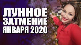 Gambar cover КАКОЕ ОНО - ЛУННОЕ ЗАТМЕНИЕ ЯНВАРЯ?  Январь 2020 - астролог Вера Хубелашвили