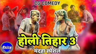 होली तिहार 3 ★ HOLI TIHAR 3 | मंदहा  स्पेशल   #CG_Holi_Comedy_Video