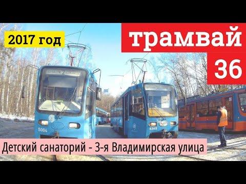 Трамвай 36 Детский санаторий - 3-я Владимирская улица