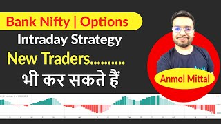 options trading for beginners || bank nifty intraday cum short term strategy with scanner 🔥🔥🔥