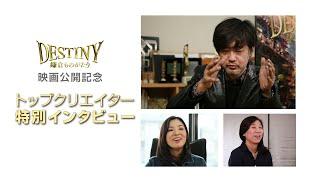 映画『DESTINY 鎌倉ものがたり』で監督・脚本・VFXを担当する山崎貴監督...