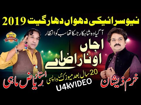 Ajjan O Naraz Ay►Riaz Mahi And Khuram Zeeshan►1st Time Duet►New Saraiki Punjabi HD Video Song 2019
