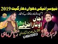 Download Ajjan O Naraz Ay►Riaz Mahi And Khuram Zeeshan►1st Time Duet►New Saraiki Punjabi HD  Song 2019 MP3 song and Music Video