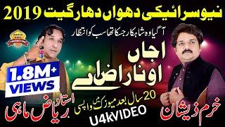 Ajjan O Naraz Ay►Riaz Mahi And Khuram Zeeshan►1st Time Duet►New Saraiki Punjabi HD Video Song 2019