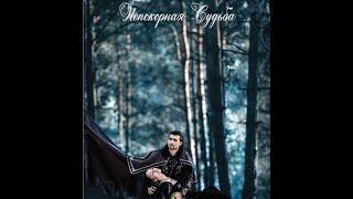 Короткометражный фильм ,,Непокорная судьба''-2013 (Soarta rebela)