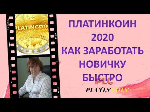 Платинкоин 2020. Как заработать новичку быстро в Platincoin