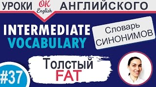 #37 Fat - толстый 📘 Intermediate vocabulary of synonyms | OK English