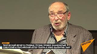 Валентин Гафт в Тбилиси: как прошел творческий вечер известного актера