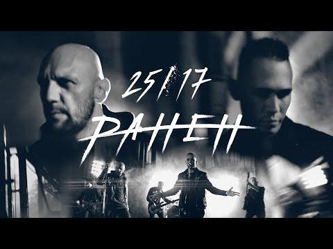 "25/17 ""Ранен"" (клип 2018)"