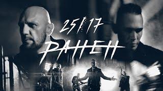 "Download 25/17 ""Ранен"" (клип 2018) Mp3 and Videos"
