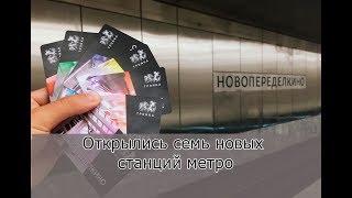 Смотреть видео Открылись семь новых станций метро до новой Москвы онлайн