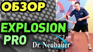 Dr Neubauer Explosion PRO обзор коротких шипов
