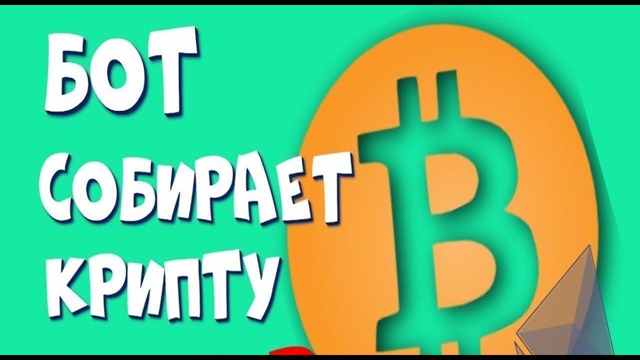 Бесплатный бот для криптовалют руководство торговля бинарными опционами
