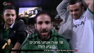 מבט - הירוקים של חיפה זוכים בגביע אחרי 18 שנה, מכבי ת
