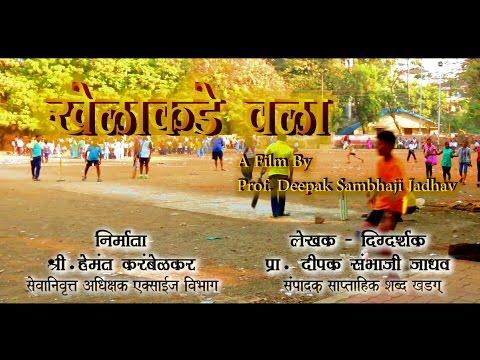 Khelakade Vala | खेळाकडे वळा A Marathi shortfilm