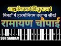 Download रामायण चौपाई | Ramayan Chaupai | श्री रामचरित मानस | Harmonium | Piano | Keyboard | How to Play MP3 song and Music Video
