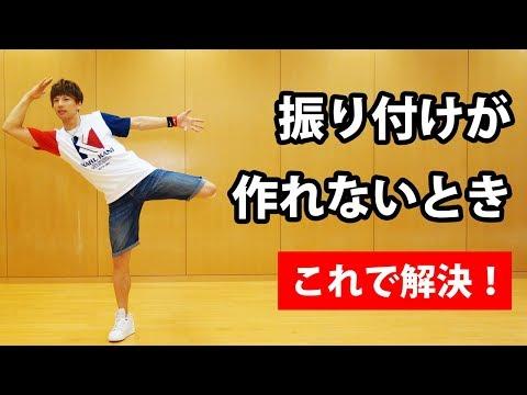 簡単なのにカッコイイ! 創作ダンス振り付けが作れない初心者のための動画 | 中学生・高校生の体育授業・発表会に
