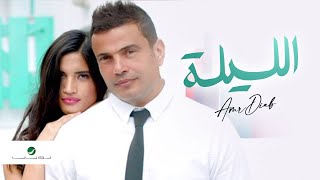 Video Amr Diab El Leila Video Clip | عمرو دياب الليلة فيديو كليب download MP3, 3GP, MP4, WEBM, AVI, FLV Juli 2018