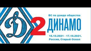 Всероссийские соревнования общества \Динамо\ по дзюдо до 21 года Татами 2