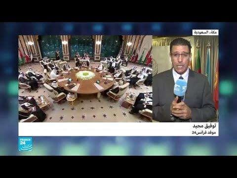 دول كثيرة تشارك بالقمة الإسلامية.. ولها مقاربات مختلفة مع إيران