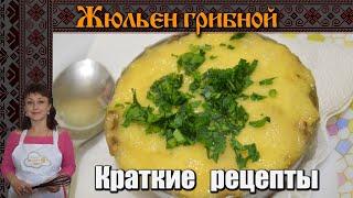 Жюльен грибной. Лучшая закуска  / Краткие рецепты / Slavic Secrets