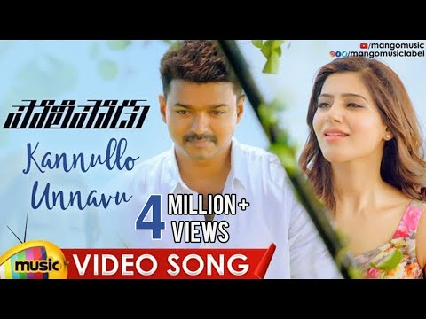 Vijay POLICEODU Movie Songs | Kannulo Unnavu Full Video Song | Vijay | Samantha | Atlee |Mango Music
