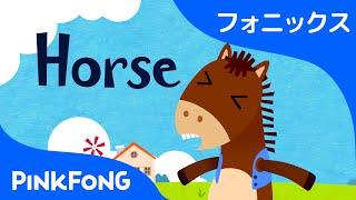 Horse | フォニックス読みH | ABCフォニックスの歌 | ピンクフォン英語童謡