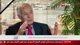مستشار ياسر عرفات: لا توجد ثورة في العالم انتهت بالضربة القاضية.. فيديو