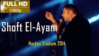 Amr Diab - Shoft El-Ayam ( Hockey Stadium 2014 ) Full HD عمرو دياب - شُفت الأيام