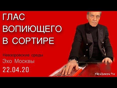 Александр Невзоров в программе  «Невзоровские среды» 22.04.20. Глас вопиющего в сортире.