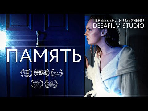 Короткометражка «ПАМЯТЬ»   Фантастика   Дубляж DeeaFilm