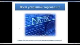 Торговля опционами на новостях. Стратегии торговли бинарными опционами. Обучение 24option
