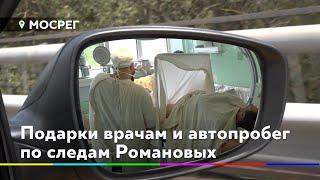 Подарки врачам и автопробег по следам Романовых // Новости 360° Солнчногорье 11.08