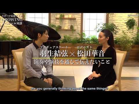2017/10/16 A Conversation: Yuzuru Hanyu (figure skater) x Kanon Matsuda (pianist)