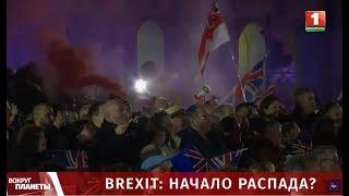 Brexit состоялся счастливый конец или начало конца Вокруг планеты