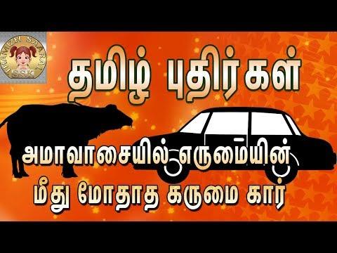தமிழ் புதிர்கள்| |  Tamil Riddles In Tamil Language With Answers |  தமிழ் புதிர் வினா விடைகள்
