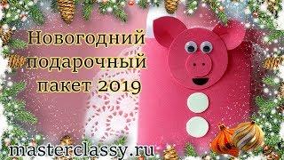 Подарунки 2019. Новорічний подарунковий пакет 2019 зі свинею своїми руками. Відео урок
