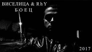 Виселица  &  RhY   Боец