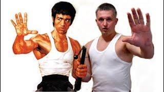 Брюс Ли перезагрузка | Bruce Lee reboot