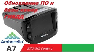 SHO-ME Combo 1 A7: Обновление ПО и базы камер ГИБДД