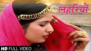 *Lehariyo* Rajasthani Folk Song Video | Alfa Music & Films