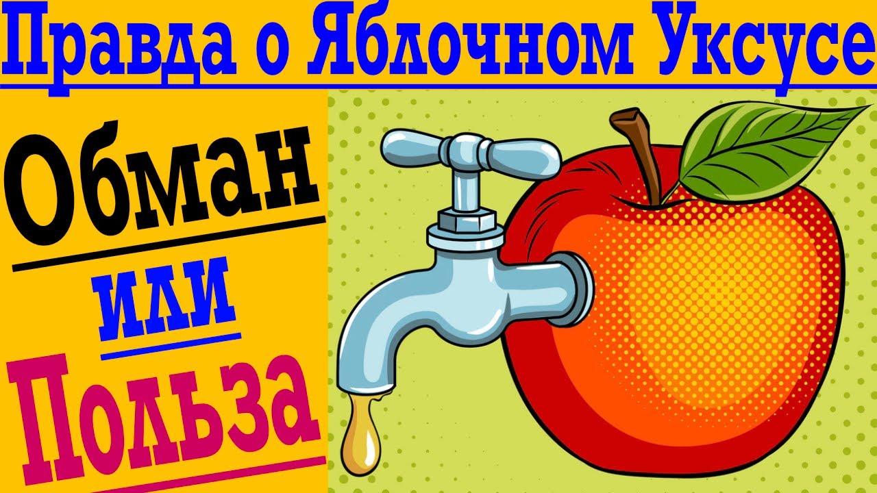 Вся правда о Яблочном Уксусе ! Что будет если пить столовую ложку уксуса каждый день !