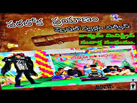 Telugu Christian Christmas Sunday School Skit – Vakyam Ministers – SUVARTHA SANGAM.[2019-2020]